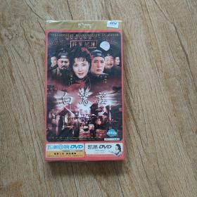 正版未拆 白鹭谣/20集3DVD/盒装/何赛飞、马晓伟