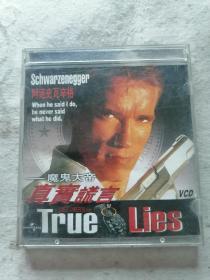 真实谎言——魔鬼大帝(VCD光盘)