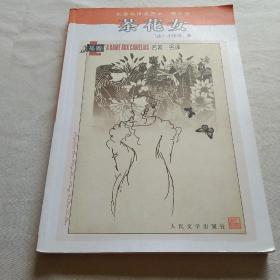 名著名译插图本:茶花女