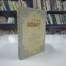 中国短篇小说精选.96