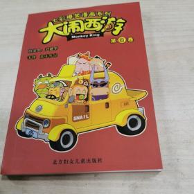 大闹西游(第一卷)——七彩爆笑漫画系列H88