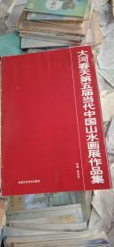 大河春天第五届当代中国山水画展作品集