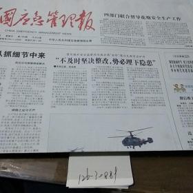 中国应急管理报2019.1.25