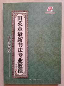 田英章最新书法专业教程(签名题字盖章本)