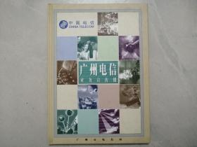 广州电信业务宣传册 (邮册)