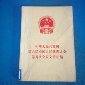 中国人民共和国第六届全国人民代表大会第五次会议文件汇编
