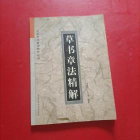 草书章法精解——中国书法章法赏析丛书
