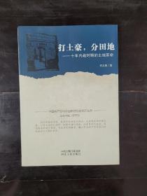 中国共产党与中国农村社会变迁丛书:打土豪·分田地9787202100783