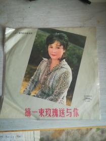 唱片   摘一来玫瑰送与你(黑胶唱片,李谷一演唱的电影歌曲)