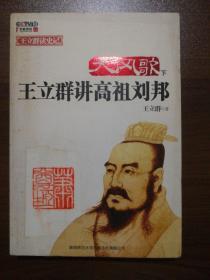 王立群讲高祖刘邦