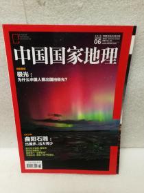 中国国家地理2015.6(总第656期)