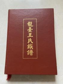 龙台王氏族谱