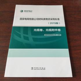 国家电网有限公司材料类物资采购标准(2019版光缆卷光缆附件卷)
