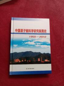 中国原子能科学研究院简史(精装)