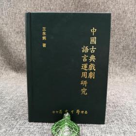 台湾学生书局  王永炳《中国古典戏剧语言运用研究》(精装)
