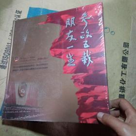 正版实拍;参政五载  朋友一生   2008-2012