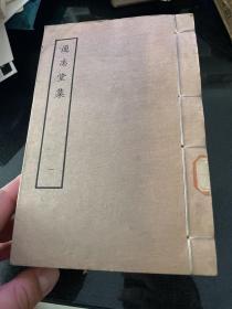线装本清人别集丛刊:《通志堂集》 二十卷四册全!