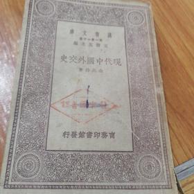 现代中国外交官