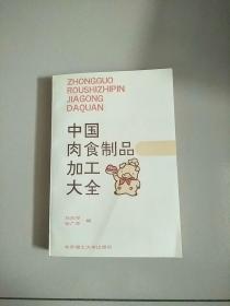 中国肉食制品加工大全 库存书 参看图片 原版书
