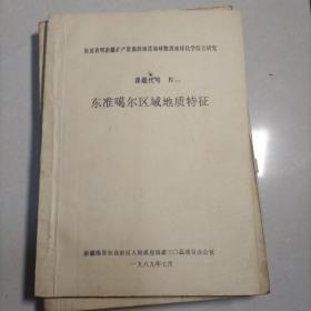 东准噶尔区域地质特征