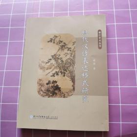 现代汉语表达格式研究