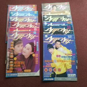 少男少女1999年第1-12期全年