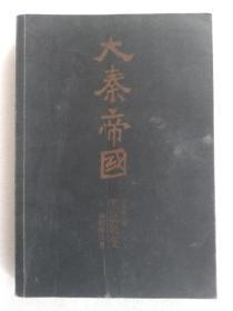 大秦帝国 黑色裂变 下卷