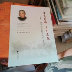 学高为师身正为范:纪念戚文彬教授诞辰100周年
