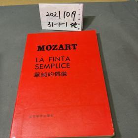 MOZORT LA FINTA SEMPLICE 单纯的伪装(古典音乐/五线谱作品)【法文版 16开】