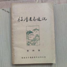 福清县志通讯(第四期)