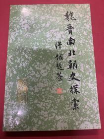 魏晉南北朝史探索