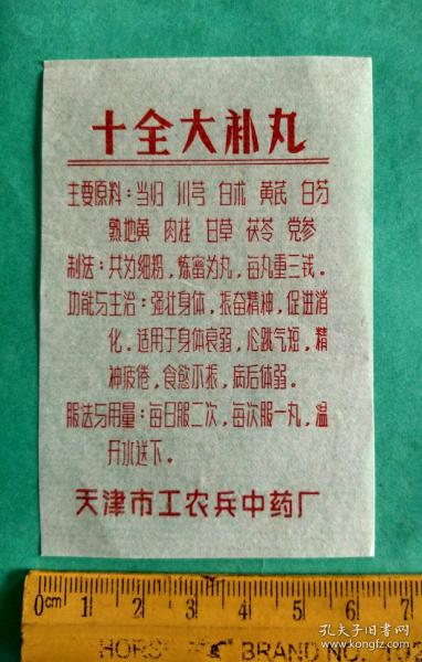 十全大补丸【文革好品药标、说明书,规格9.5*6.5厘米】