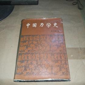 中国力学史