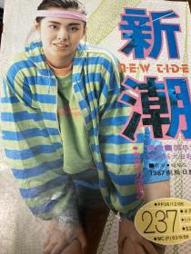 王祖贤稀有封面杂志新潮(只有封面和王祖贤部分页),内有王祖贤稀有大幅海报一张,欲购速从。