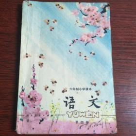 六年制小学课本语文第四册(教师用书)