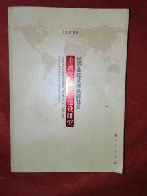 经济全球化与我国社会主流意识形态建设研究