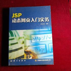 JSP动态网页入门实务
