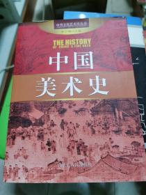 中外文化艺术史丛书