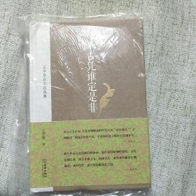 中国当代杂文精品大系1949-2013·王学泰杂文自选集:千古凭谁定是非