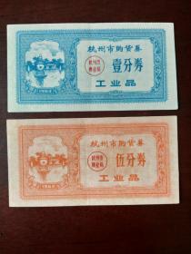1963年杭州市购货券(工业品)壹分券、伍分券,两枚合售