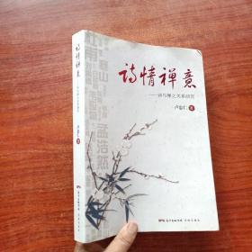 诗情禅意——诗与禅之关系研究 卢忠仁著 花城出版社