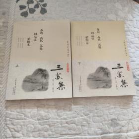 国学枕边书——三苏集插图本(上下)全