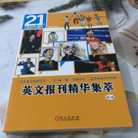 英文报刊精华集萃(第3辑)