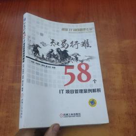 知易行难:58个IT项目管理案例解析【孙晓玫 签名】