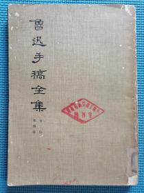 鲁迅手稿全集(书信第四册)