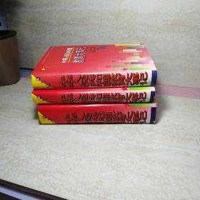 中华人民共和国教育大事记  第1、2、3   全三卷  【  硬精装  9-95品】
