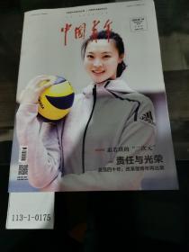 中国青年2018年第18期(半月刊)