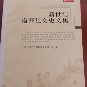 新世纪南开社会史文集