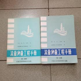 流量测量工程手册 (第一分册、第二分册