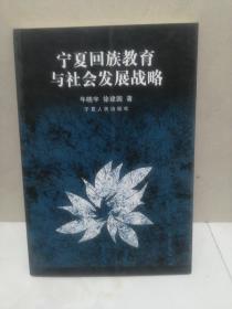 宁夏回族教育与社会发展战略